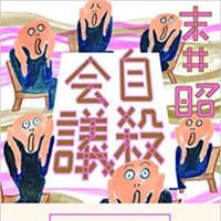 「自殺会議」 末井昭著 朝日出版社