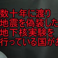 日本は地下核実験やってる?らしいですねん【地下核実験は禁止されてない?やめろよな?被害?出んからよ】