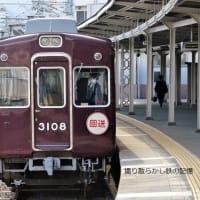 阪急 石橋(2012.1.7) 3108 回送/普通 石橋~箕面 運行標識板 交換