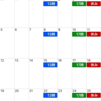 4月診療カレンダー 井手歯科医院