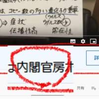 大橋教授の動画リストからタイトル大量消失の怪