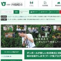 「四條畷市役所 マーケティング監のブログ」で紹介されました!