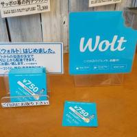 中央店 Woltはじめました!