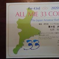 オール三重33コンテスト 表彰状が届きました