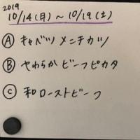 今週のランチ 10/8~10/12