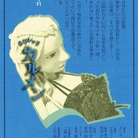 咲姫ちゃん☆カルメンやります!