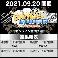 【結果】09.20開催D.CREATION