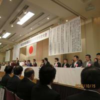 10月15日 本日は第30回東京都道路事業整備推進大会に出席しました