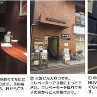 ★7月の東京(新宿 四ツ谷駅前)での出張鑑定会のお知らせ:2020.7.3(金)★