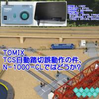 ◆鉄道模型、TOMIXさん、TCS自動踏切誤動作の件、N-1000-CLではどうか?