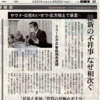 総選挙で自民が減っても、「不祥事のデパート」日本維新の会が伸びたら何にもならない。維新の会は実質与党で自民党の補完勢力。維新に「死滅の刃」を振るわせるな。