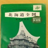 昭和49年度復刻版 北海道全図(地勢社)
