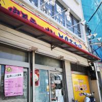2021年64杯目/東神奈川『とらきち家』