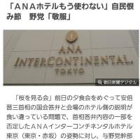 【悲報】安倍首相の嘘を暴いたANAホテルが自民党に謝罪させられ、その後、マスメディアに沈黙。みんなでANAホテルを応援しよう!