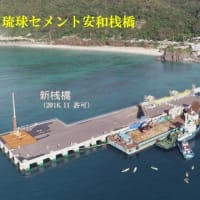 琉球セメント安和桟橋、本部港(塩川地区)からの埋立土砂海上搬送を止めるために---沖縄平和市民連絡会の要請書全文掲載