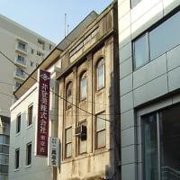 旧メリヤスビル(二興商会、帝莫)