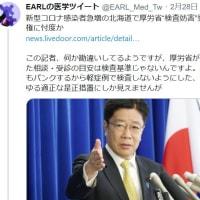 安倍総理『140人を超える人が既に回復して退院している。』(´▽`*)b マスコミが隠している情報をバラす総理GJ!【安倍総理記者会見 2/29】ほか海外ネタなど