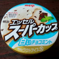 このアイス美味い