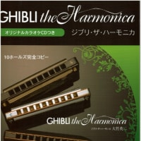 GHIBLI the Harmonica メイキングビデオ公開\(ϋ)/♩
