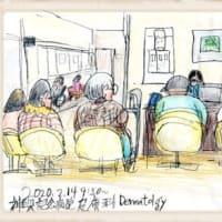神戸市灘区のS病院皮膚科待合室風景(スケッチ&コメント)