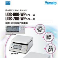 防水型デジタルはかり UDS-600-WPシリーズ