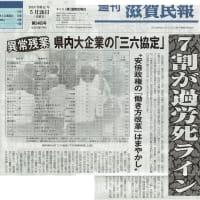 7割が過労死ライン/異常残業 県内大企業の「三六協定」・・・滋賀民報記事