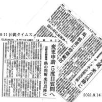 沖縄県、防衛局に5次質問か? 遅れる設計変更申請への最終判断 /// 危惧される国の「是正指示」!