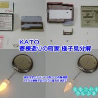 ◆鉄道模型、…ではなく建物だけど、KATOさんの製品なのでやっぱり鉄道模型!