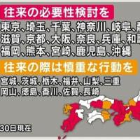 広島県へレッドカードが付きつけられた
