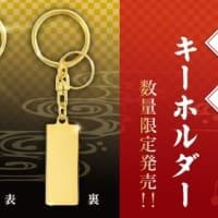 令和キーホルダー 数量限定発売!!