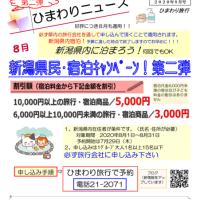 新潟県民 宿泊キャンペーン割引・残あります!(8月31日宿泊まで)