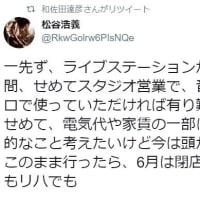 """東京目黒の""""ライブステーション"""""""