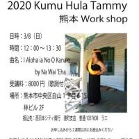 Kumu Hula Tammy ワークショップ 熊本 曲がきまりました!!