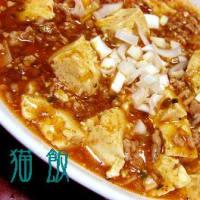 山椒の香り広がる麻婆豆腐
