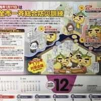 ふるさとカレンダー2021「大切な命を守る12の備え ゆずるの壁掛け防災指南絵図」が完成!