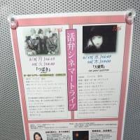 3月活弁シネマートライブ71th『つばさ』