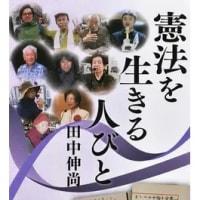 田中伸尚さん著『憲法を生きる人びと』出版のご案内