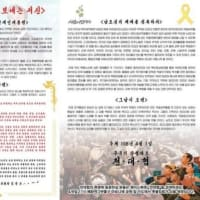 【韓国】「雇用王 文在寅」「経済王 文在寅」「外交王 文在寅」の見出しの韓国大学壁新聞が「ほめ殺し」で侮辱罪 捜査当局が動く~ネット「これがリベラル絶賛の韓国の民主主義ですねww」