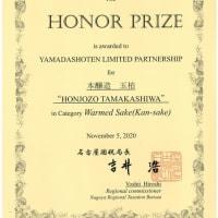 令和2年度(第69回)名古屋国税局酒類鑑評会結果