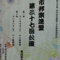 『市川市邦楽連盟 第37回公演』が12月7・8日に開催されるよう@市川市文化会館小ホール