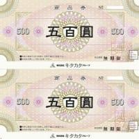 番外 キタカタグループ商品券500円2枚