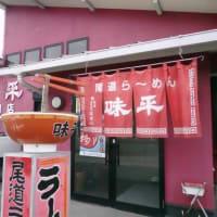 尾道ラーメン 味平 世羅店に行きました。