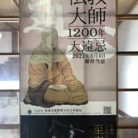 比叡山延暦寺 根本中堂大改修 2018/08/01