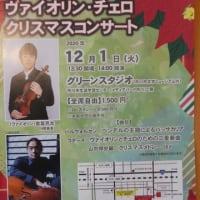 『ヴァイオリン・チェロ クリスマスコンサート2020』が12月1日に開催されるよう@メディアパーク2階グリーンスタジオ
