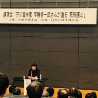 講演会「平野啓一郎さんが語る死刑廃止」に参加しました。2019.12.6