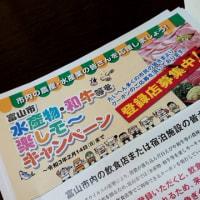 富山市水産物・和牛等を楽しモ〜キャンペーン