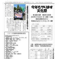 滋賀県本部機関紙「年金滋賀」10月号