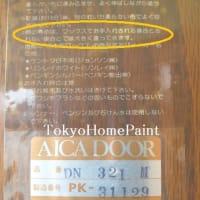 木製玄関ドア 日頃のお手入れでNG!なこと