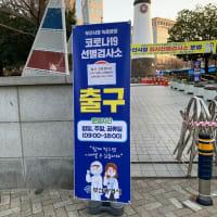 きのこの釜山ライフ 市役所前の無料PCR検査所
