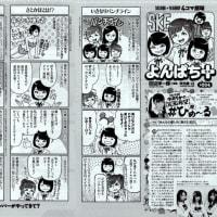 さしこ+ 第304回